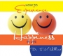 How to Experience Happiness in Life - CDs